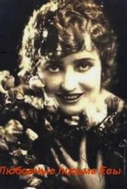 Постер фильма Любовные письма Евы (1927)