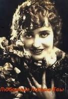 Любовные письма Евы (1927)