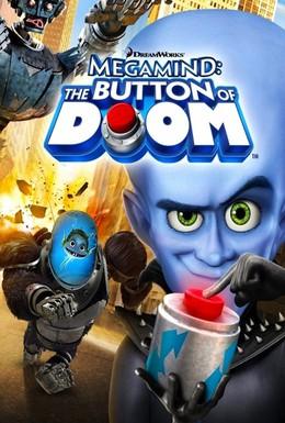 Постер фильма Мегамозг: Кнопка гибели (2011)