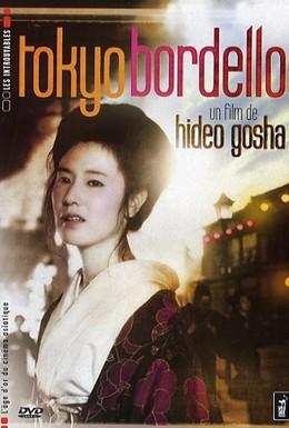 Постер фильма Токийский бордель (1987)