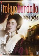 Токийский бордель (1987)