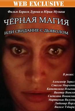 Постер фильма Черная магия, или Свидание с дьяволом (1990)