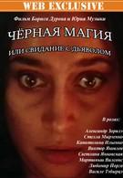 Черная магия, или Свидание с дьяволом (1990)