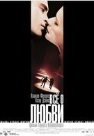 Всё о любви (2003)