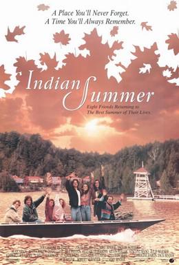 Постер фильма Бабье лето (1993)