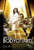 Лучший телохранитель (2010)