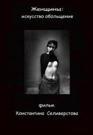 Женщины: Искусство обольщения (2011)