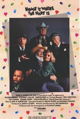 Постер фильма Дом там, где Харт (1987)