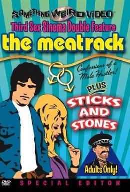 Постер фильма Кусок мяса (1970)