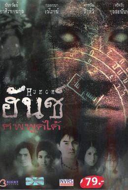 Постер фильма Предчувствие (2003)