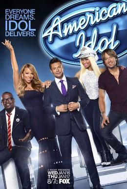 Постер фильма Американский идол: Поиск суперзвезды (2013)