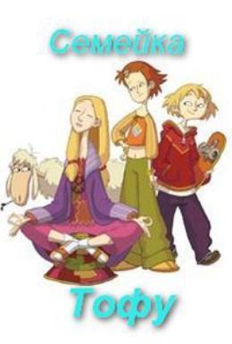 Постер фильма Семейка Тофу (2004)