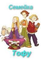 Семейка Тофу (2004)