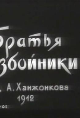 Постер фильма Братья-разбойники (1911)