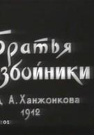 Братья-разбойники (1912)