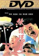 Сегун и маленькая кухня (1992)