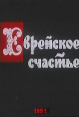 Постер фильма Еврейское счастье (1990)