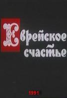 Еврейское счастье (1990)