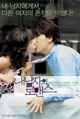 Постер фильма Как уберечь любовь (2004)