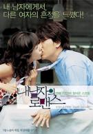 Как уберечь любовь (2004)