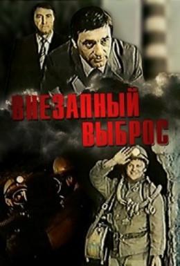 Постер фильма Внезапный выброс (1983)
