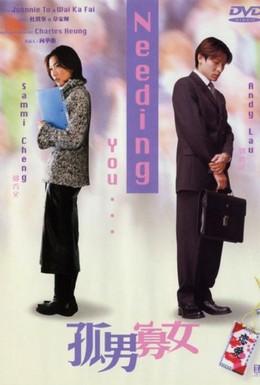 Постер фильма Нуждаюсь в тебе (2000)
