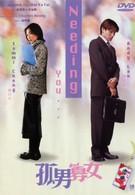 Нуждаюсь в тебе (2000)