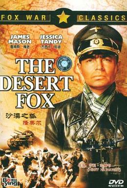 Постер фильма Пустынный лис (1951)