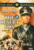 Пустынный лис (1951)