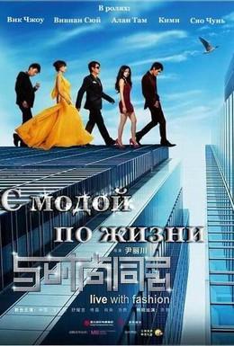 Постер фильма С модой по жизни (2011)