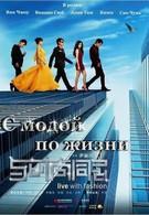 С модой по жизни (2011)