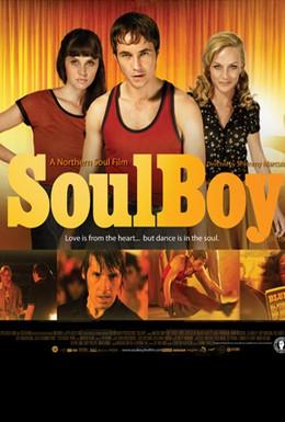 Постер фильма Парень с душой (2010)
