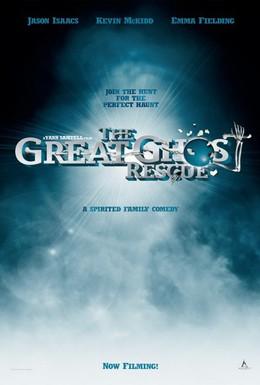 Постер фильма Большое призрачное спасение (2011)