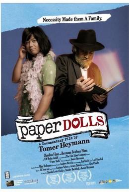 Постер фильма Бумажные куклы (2006)