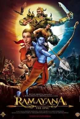 Постер фильма Рамаяна: Эпос (2010)