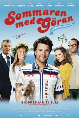 Постер фильма Лето с Приветом (2009)