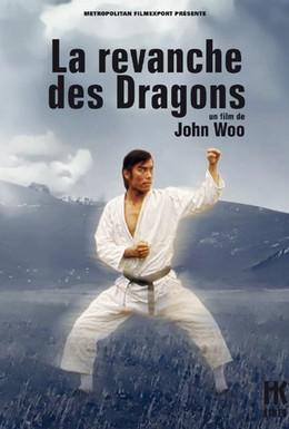 Постер фильма Укротители дракона (1975)