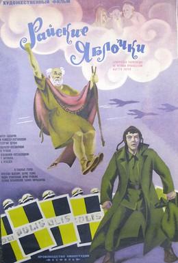 Постер фильма Райские яблочки (1973)