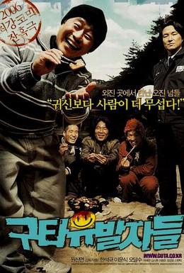 Постер фильма Кровавая ария (2006)