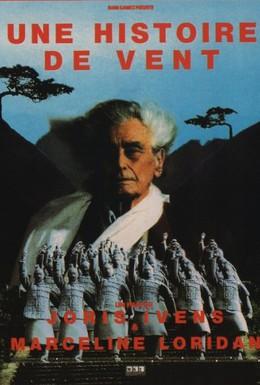 Постер фильма Сказка ветра (1988)