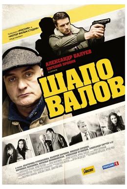 Постер фильма Шаповалов (2012)