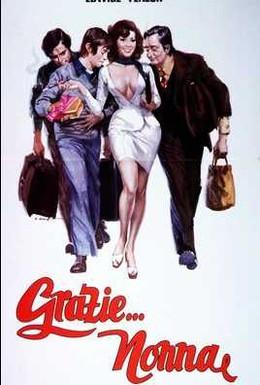 Постер фильма Свидание со страстью (1975)