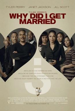 Постер фильма Зачем мы женимся? (2007)