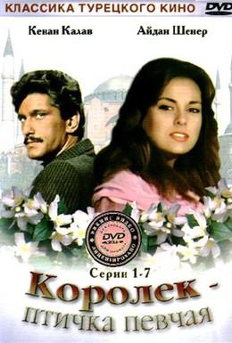 Постер фильма Королёк – птичка певчая (1986)