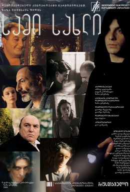 Постер фильма Три дома (2008)