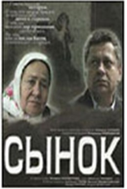 Постер фильма Сынок (2007)