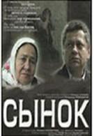 Сынок (2007)