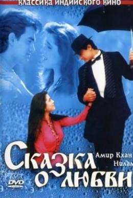 Постер фильма Сказка о любви (1991)