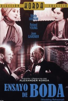 Постер фильма Репетиция свадьбы (1932)