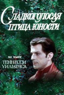 Постер фильма Сладкоголосая птица юности (1978)